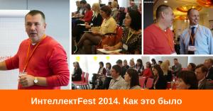 ИнтеллектFest 2014. Как это было