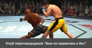 """Клуб переговорщиков """"Бои по правилам и без"""""""