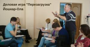 """Йошкар-Ола. Деловая игра """"Перезагрузка"""""""