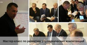 Мастер-класс по развитию управленческих. Бизнес-тренер Андрей Донских