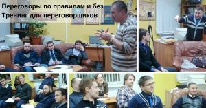 Переговоры по правилам и без. Бизнес-тренер Андрей Донских