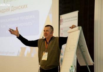 Sales & Marketing Forum. Мастер-класс по продажам