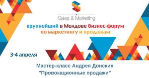 """Кишинев. Marketing & Sales Forum. Мастер-класс """"Провокационные продажи"""""""