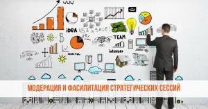Модерация и фасилитация стратегических сессий