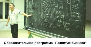 """Образовательная программа """"Развитие бизнеса"""". Бизнес-тренер Андрей Донских"""