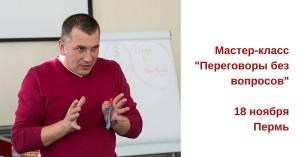 """Мастер-класс """"Переговоры без вопросов"""". Бизнес-тренер Андрей Донских"""