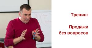 """Тренинг """"Продажи без вопросов"""". Бизнес-тренер Андрей Донских"""