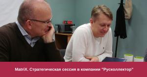 Стратегическая сессия MatriX в РуссколлектоР