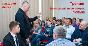 """Ижевск. Тренинг """"Выигрывай переговоры. Любые!"""""""