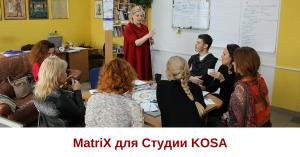 MatriX для Студии KOSA