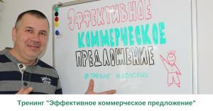 """Тренинг """"Эффективное коммерческое предложение"""". Бизнес-тренер Андрей Донских"""