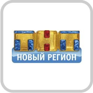 Телекомпания «ТНТ — Новый Регион»