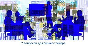 7 вопросов для бизнес-тренера