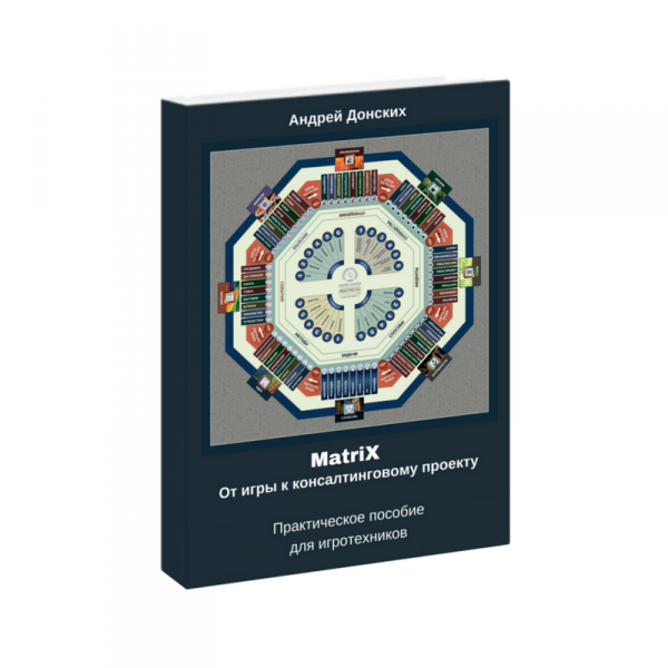MatriX. От игры к консалтинговому проекту
