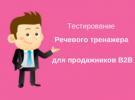 Тестирование речевого тренажера для продажников B2B