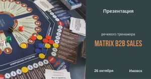 Презентация речевого тренажера MatriX B2B Sales