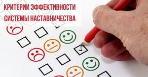 Критерии эффективности системы наставничества