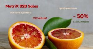 MatriX B2B Sales. Воспользуйтесь бонусом 50%