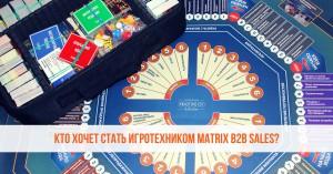 MatriX B2B Sales. Формируем штат игротехников в регионах