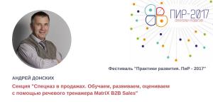 """Фестиваль """"Практики развития. ПиР - 2017"""""""