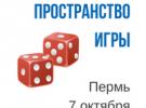 Фестиваль Пространство игры