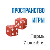 Фестиваль Пространство игры. Пермь 7 - 8 октября 2017 года