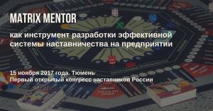 Первый открытый конгресс наставников России