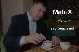 Новогодний розыгрыш. MatriX за 2018 рублей — это реально!