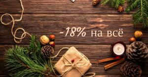 -18% на всё!