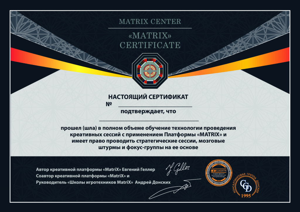 Школа игротехников MatriX. Сертификат