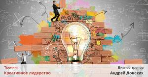 Тренинг Креативное лидерство