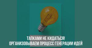 Тапками не кидаться! Организовываем процесс генерации идей