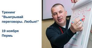 """Тренинг """"Выигрывай переговоры. Любые!"""" Бизнес-тренер Андрей Донских"""