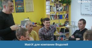 MatriX для компании Водолей