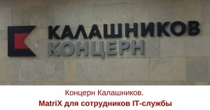 Концерн Калашников. MatriX для IT-службы