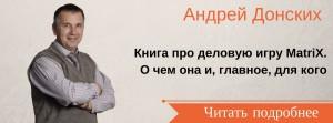 Книга Андрея Донских о MatriX