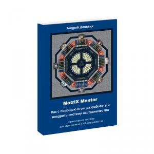 MatriX Mentor. Как с помощью игры разработать и внедрить систему наставничества