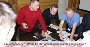 Как использовать MatriX Mentor для делегирования полномочий?