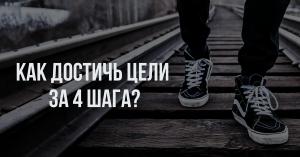 Как достичь цели за 4 шага?