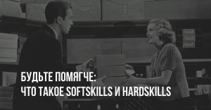 Будьте помягче: что такое Soft Skills и Hard Skills