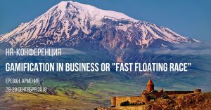 "Gamification in business or ""Fast floating race"". HR-конференция"