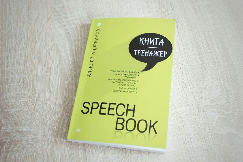 Speech book. Алексей Андрианов