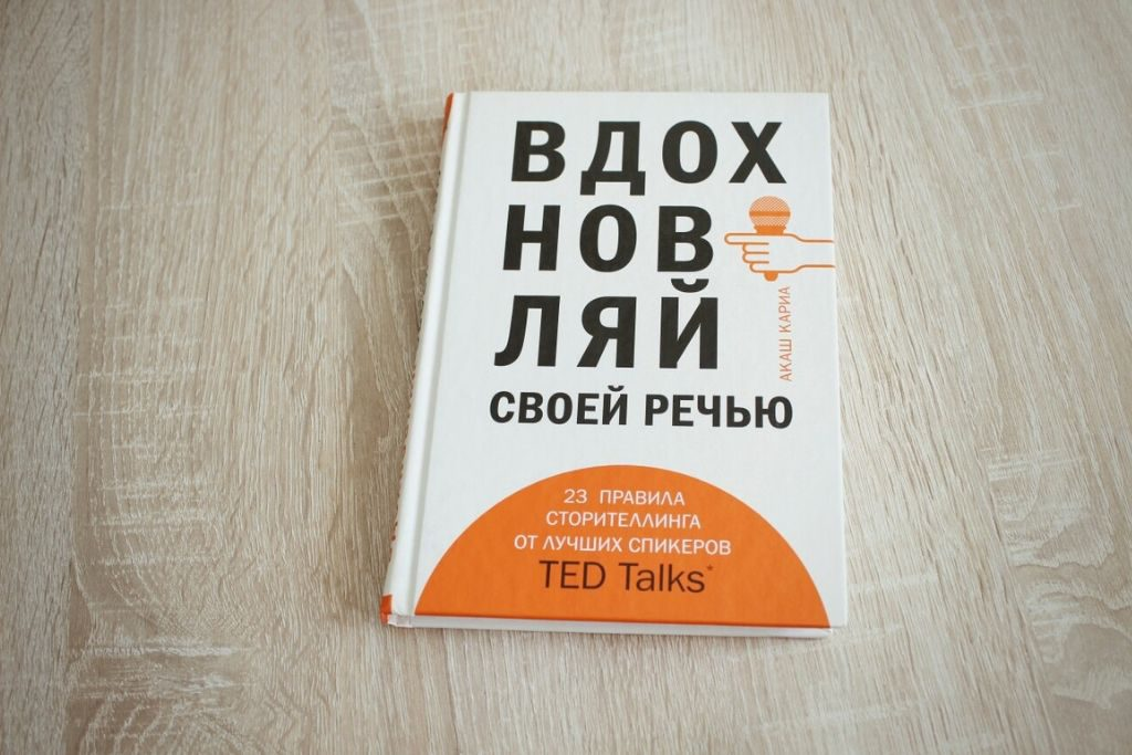 Вдохновляй своей речью. 23 правила сторителлинга от лучших спикеров TED Talks. Акаш Кариа