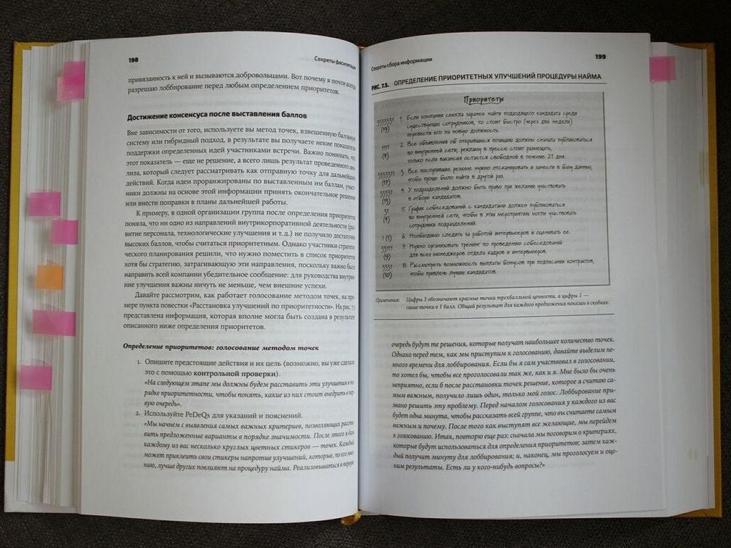 Секреты фасилитации и крючки для покупателей. Книги сентября