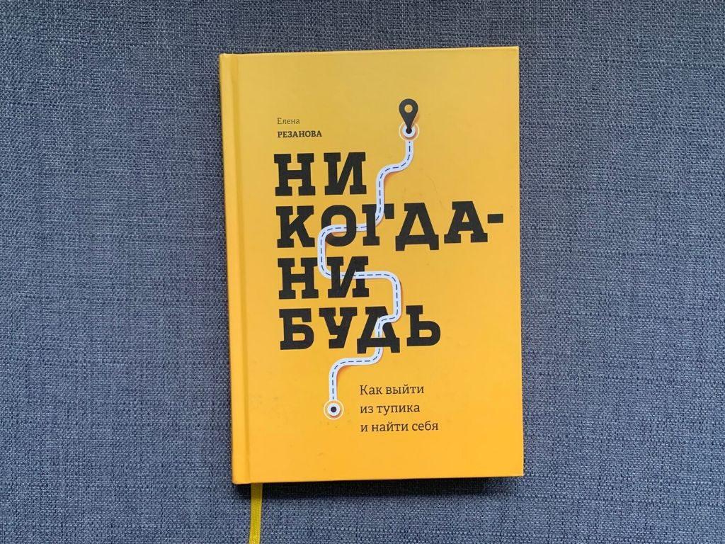 Как выйти из тупика и найти себя в дизайн-мышлении. Книги октября 1