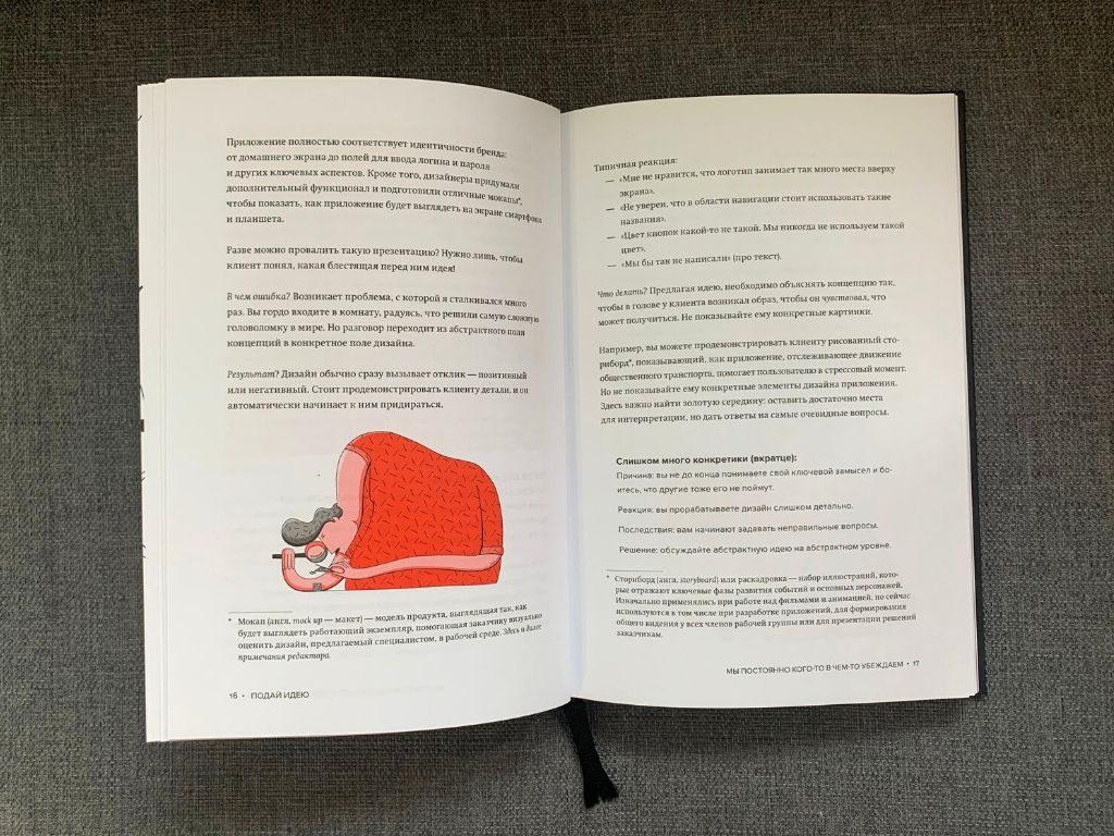 Как влюбить других в свои идеи? Книги января