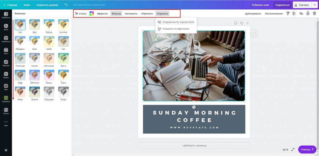 Canva.com - находка для стильного бизнес-аккаунта в Инстаграме