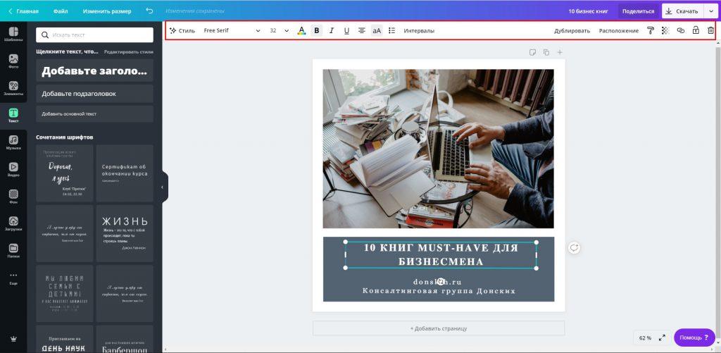 Canva.com - находка для стильного бизнес-аккаунта в Инстаграме 1