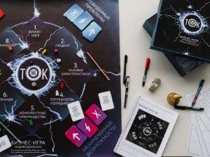 ТОК - настольная бизнес-игра для развития предпринимательского мышления