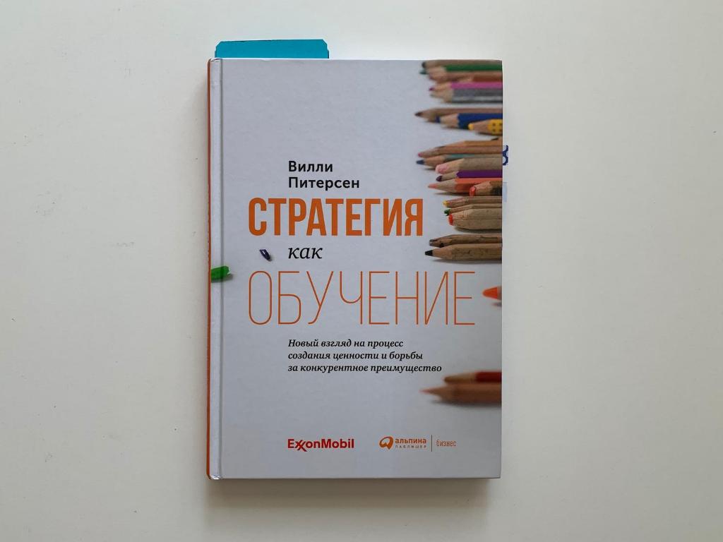 Продаем незримое и применяем стратегию как обучение. Книги июля